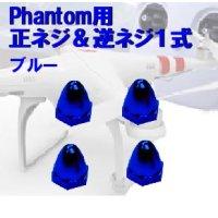 FR モーターピン (DJI phantomモーター用)ブルー4個セット CW*2個&CCW*2個 【10852】